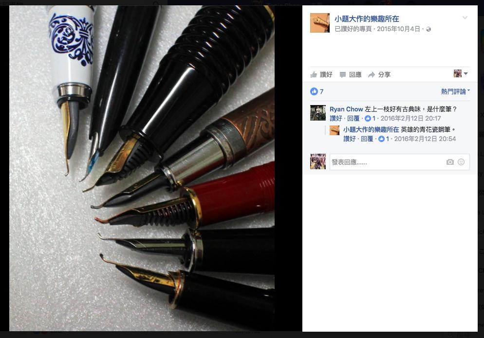 鋼筆書法及收藏風